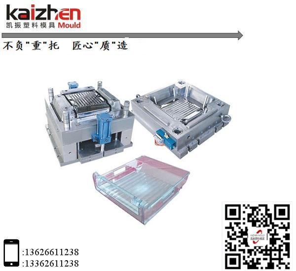 千亿国际娱乐qy860_冰箱冷冻格/抽屉盒模具